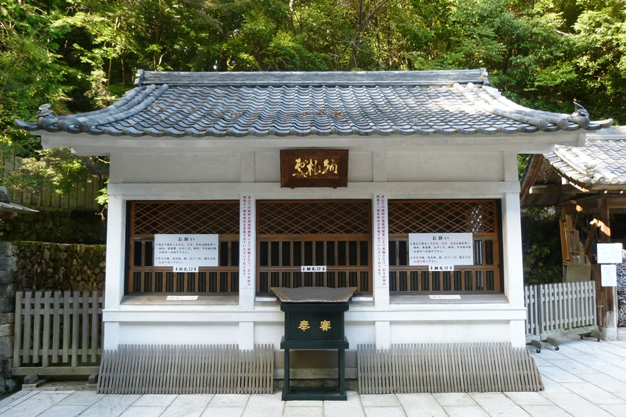 Nôsatsusho (Talismans Hall)