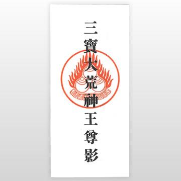 三宝大荒神王尊影(おふだ)