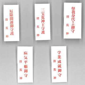 御守(5種類)