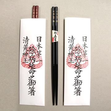 除病延命之御箸(赤、黒)