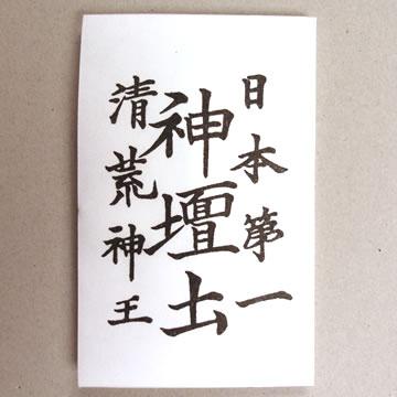 神壇土(じんだんど)
