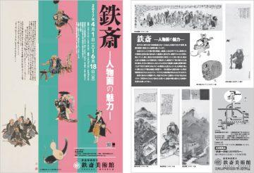 鉄斎-人物画の魅力-