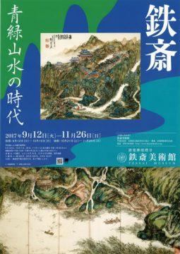 鉄斎-青緑山水の時代-