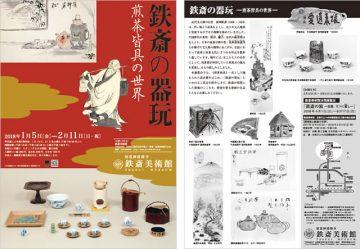 鉄斎の器玩-煎茶皆具の世界-