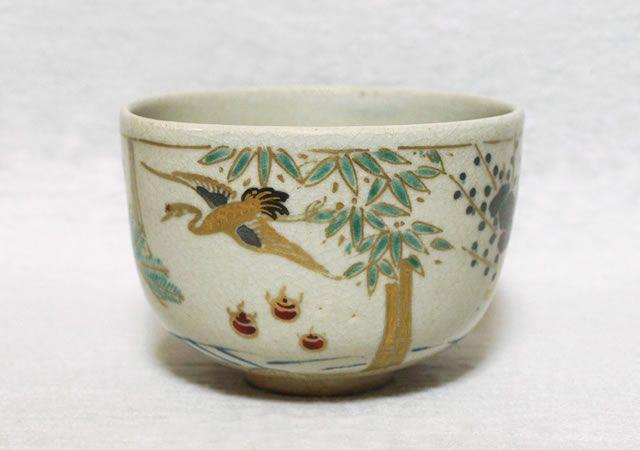 永楽和全 造 「仁清写宝尽し茶碗」
