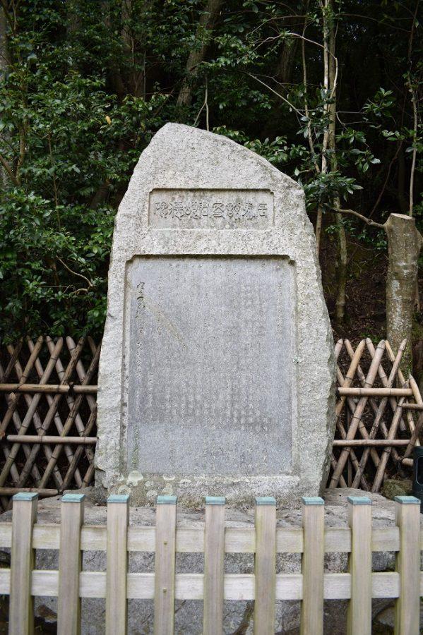 辰馬悦叟君頌徳碑 大正15年(1926)建碑