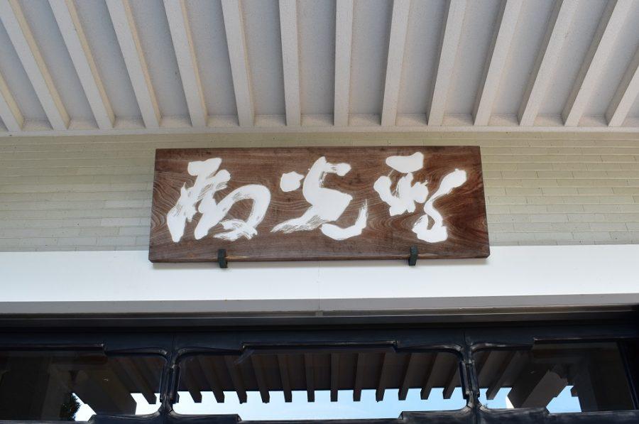 修復後の木額「聖光殿」 原跡:森田子龍
