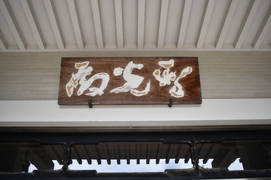 修復前の木額「聖光殿」 原跡:森田子龍