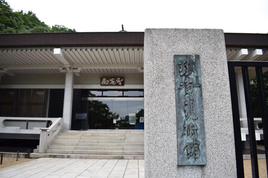 門標「鉄斎美術館」 原跡:森田子龍