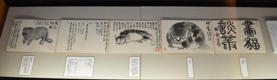 《画猫談叢》のうち 前期展示