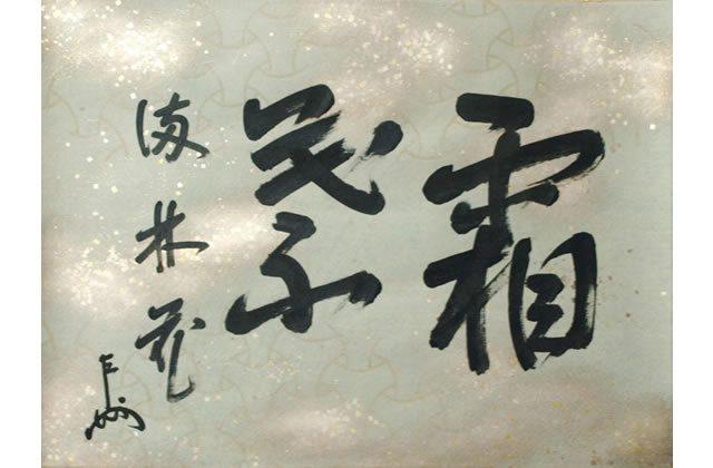 即中斎 筆「霜葉満林花」(11月)