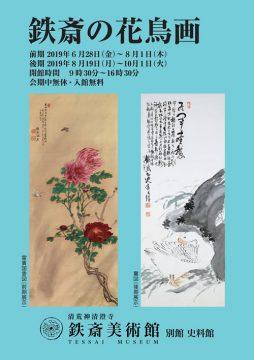 鉄斎の花鳥画