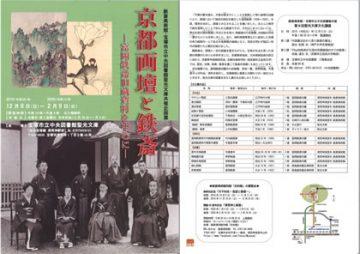京都画壇と鉄斎―富岡鉄斎旧蔵資料を中心に―