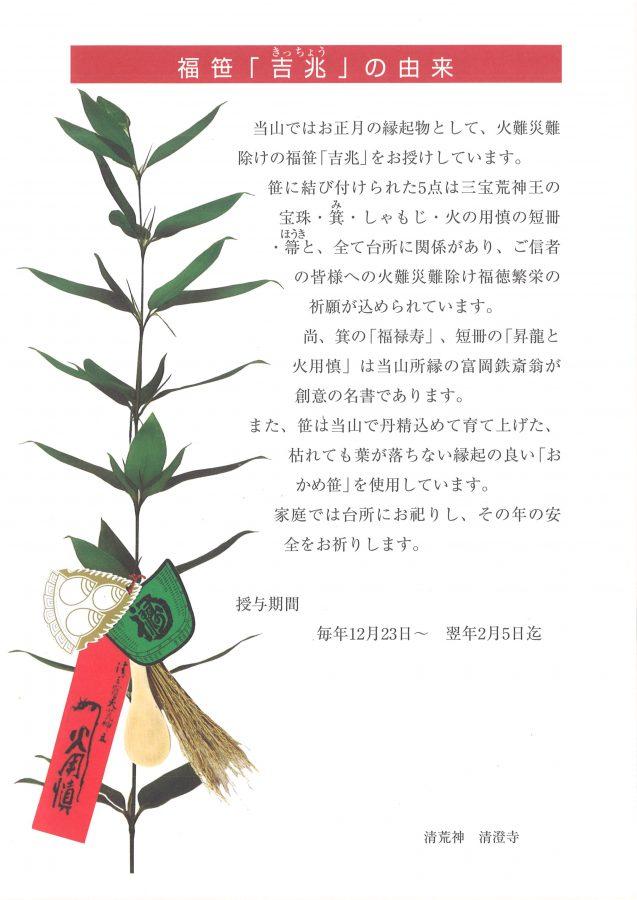 吉兆(福笹)