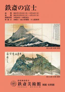 鉄斎の富士
