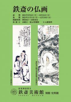 鉄斎の仏画(臨時休館中)